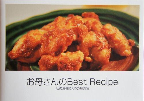 ☆クックパッドよりプレゼントされたお母さんの味のフォトブック☆