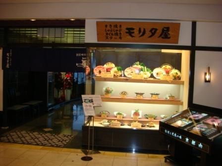 ★モリタ屋 JR京都伊勢丹店★