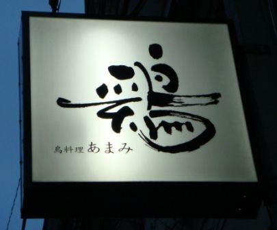 ★鶏料理 あまみ★