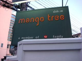 ★マンゴ・ツリー★