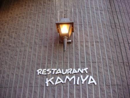 ★レストラン 香味屋 【台東区根岸】★