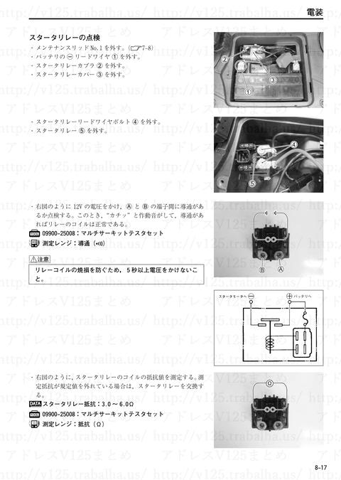 sm-8-17[1]