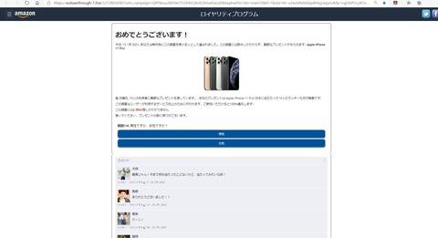 Amazon iphone11 giftC