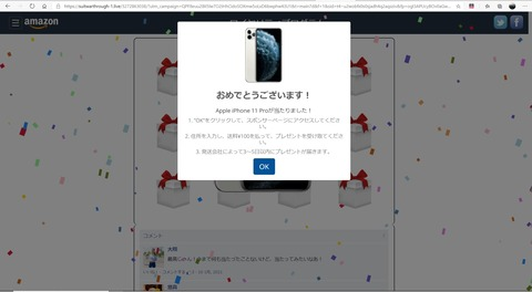 Amazon iphone11 gift
