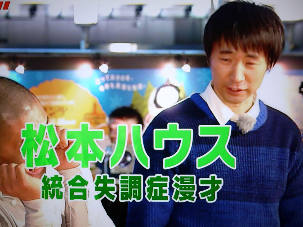 松本ハウスの画像 p1_37