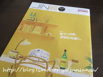jinro01