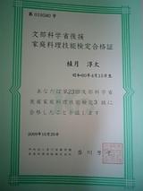 afab0229.JPG