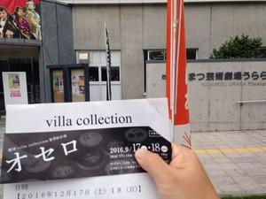 観劇レビュー 劇団villa collection「オセロ」(28.9.17)
