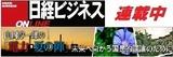 logo_business電力夏の陣