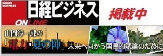 日経ビジネスオンライン 電力の陣夏の陣