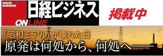 日経ビジネスオンライン 原発は何処へ