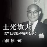 dokotoshio_banner