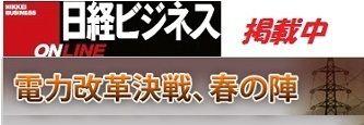 日経ビジネスオンライン 電力改革決戦、春の陣