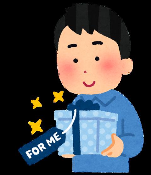 present_jibun_gohoubi_man[1]