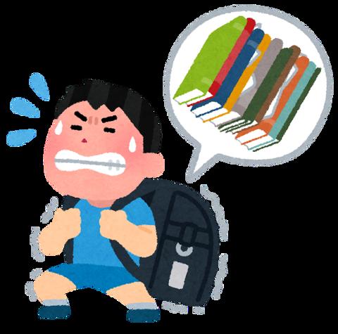 school_textbook_omoi_boy[1]