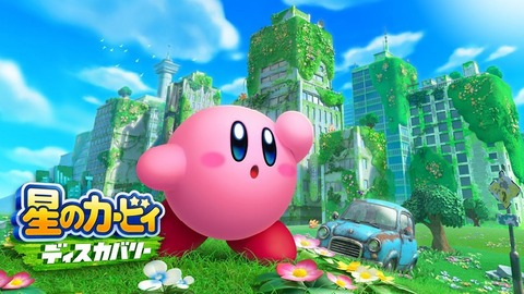 kirby-discovery