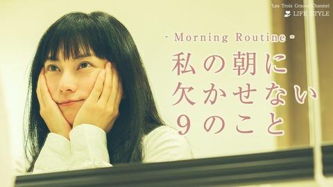 KOH_Morning Routine[1]