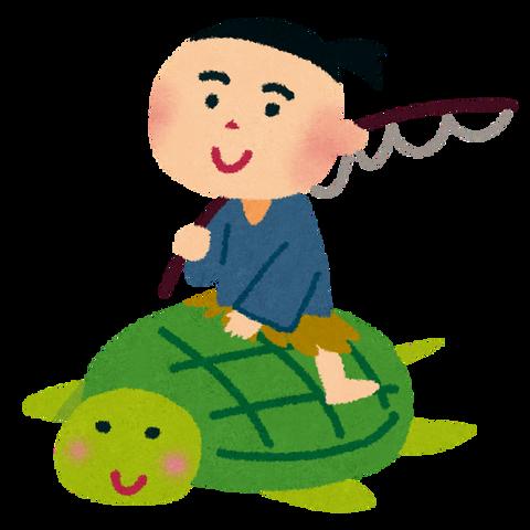 urashimatarou[1]