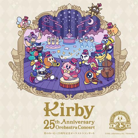kirby_201612_05[1]