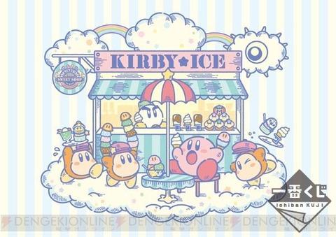 kirby_01_cs1w1_600x424[1]