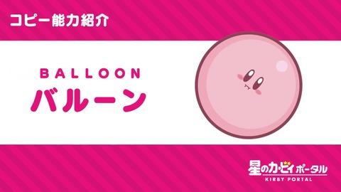 balloon_kirby