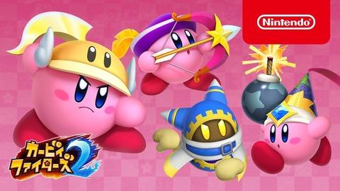 Kirby_Fighters2_gokuiden4