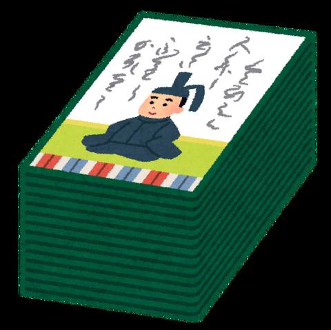 karuta_hyakunin_issyu[1]