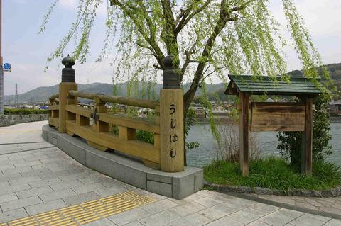 1024px-Uji_bridge2[1]