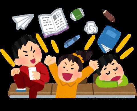 school_gakkyu_houkai[1]