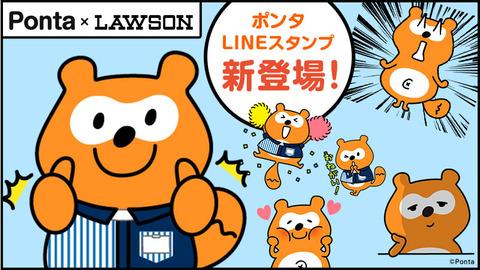 20170620_ponta_LINEstamp_g_1[1]