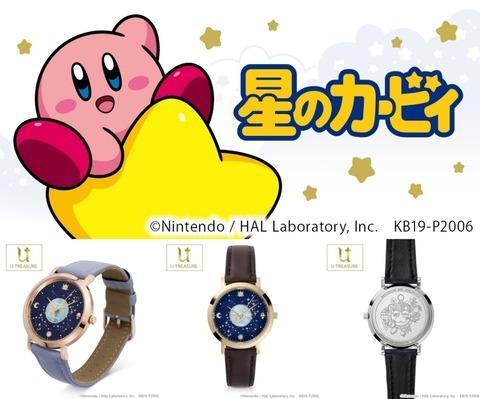 kirby_watch[1]