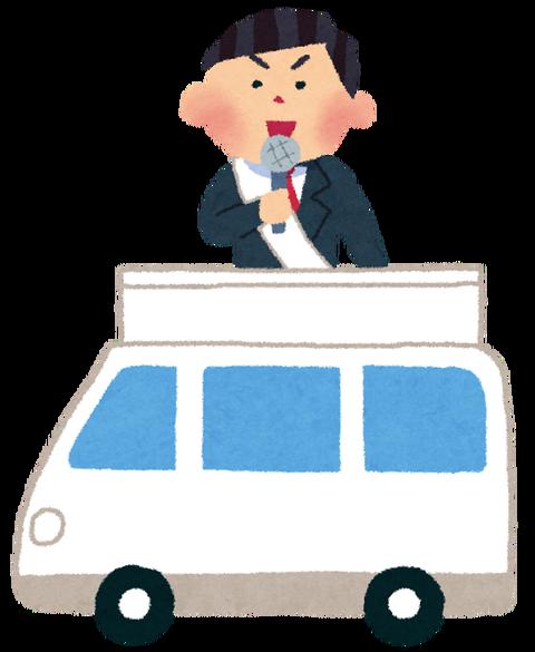senkyo_car[1]