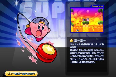 yo-yo_kirby