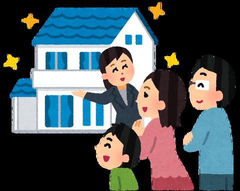 myhome_family_kengaku[1]