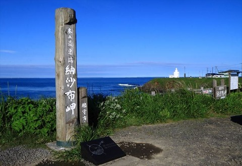 hokkaido-nemuro-nosap-cape-01_R[1]