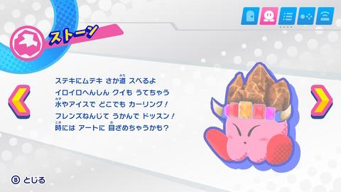 Stone_Kirby[1]
