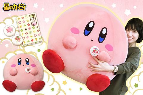 manpuku_Kirby