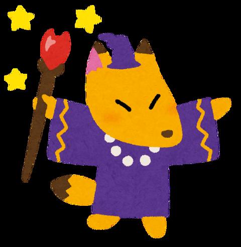 animal_character_kitsune_mahotsukai[1]