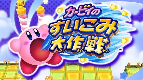Kirby_suikomi