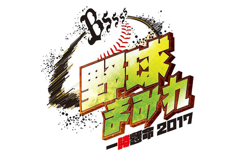 20170108_bs2017_1[1]
