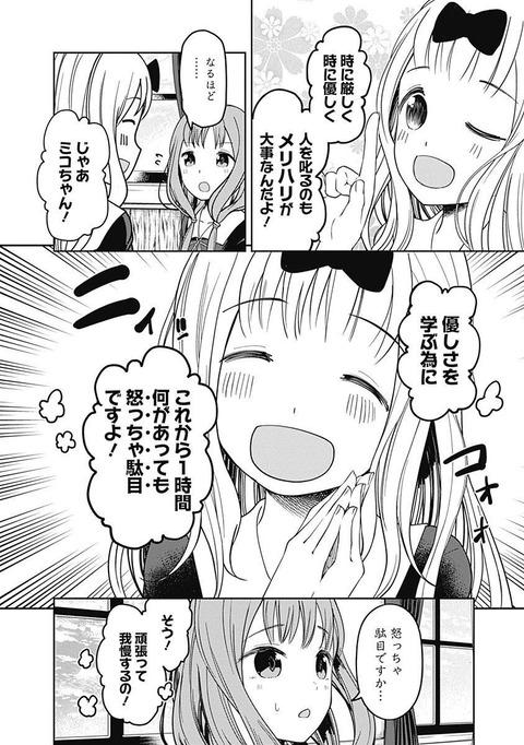 chika_miko[1]