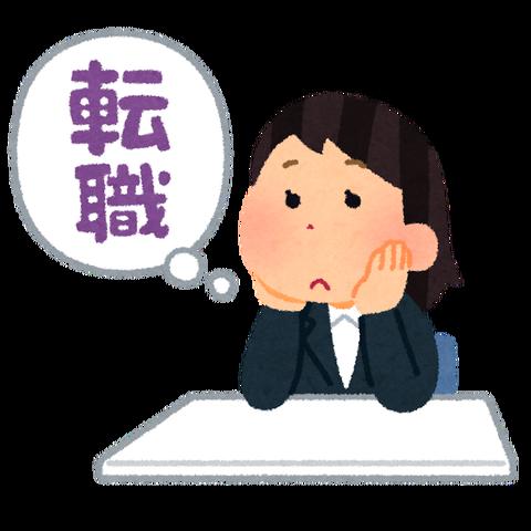 fukidashi_tensyoku_woman[1]