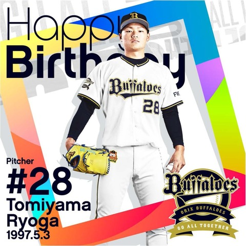 Bs_Tomiyama_birthday2020[1]
