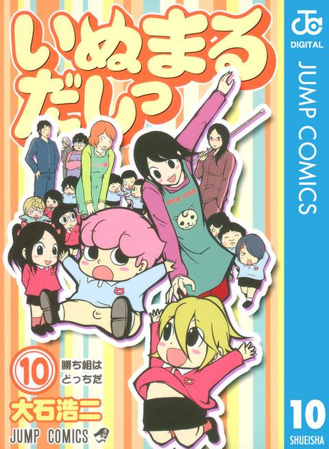 inumarudashi10[1]