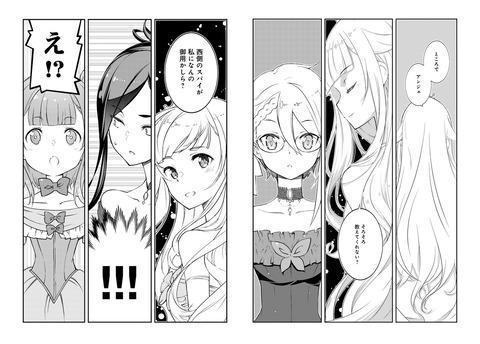 pripri_comic002[1]