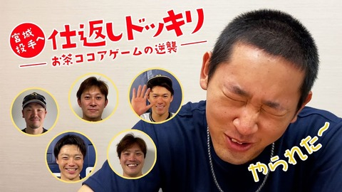Bs_Miyagi_dokkiri