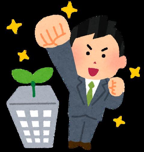 kigyou_business_man[1]