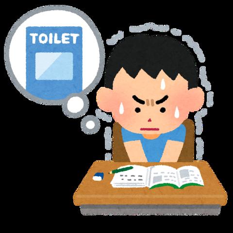 toilet_gaman_boy[1]
