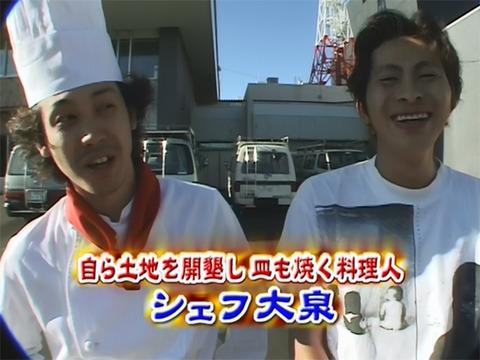 Chef Oizumi