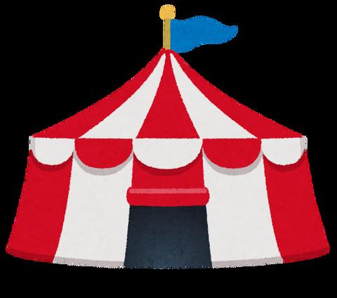 building_circus_tent[1]